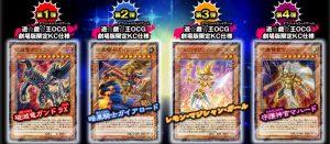劇場版「遊戯王」 週替わりプレゼントカードが再度入手できるチャンス!
