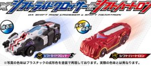 仮面ライダードライブ DXシフトライドクロッサーとシフトハートロンの音声や仕様が判明!
