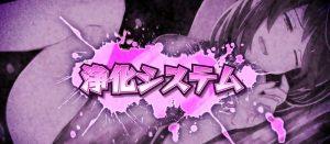 神獄塔メアリスケルター 「神獄塔メアリスケルター」 お色気要素「穢れ浄化」のプレイ動画が公開!
