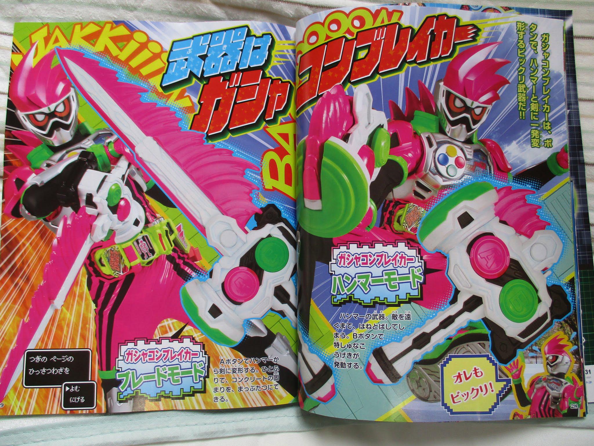 仮面ライダーエグゼイド 「仮面ライダーエグゼイド」 必殺技はクリティカルストライク、武器デザインも