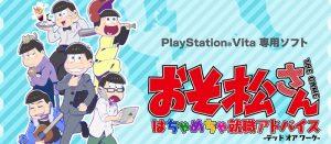おそ松さん 「おそ松さん~The Game~」 ゲームはPSVitaで発売、8種類のパッケージが存在!