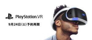 予約できねぇ!「PlayStation VR」の二次予約が準備中へ
