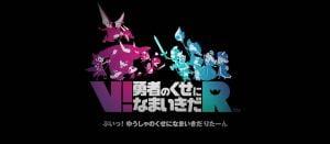 「V!勇者のくせになまいきだR」プレイ動画が公開!2Dドットから3Dボードゲームのような作品へ