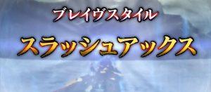 MHXX(モンスターハンターダブルクロス) 「MHXX」 チャアク、操虫棍、ボウガン、弓のブレイヴスタイル紹介