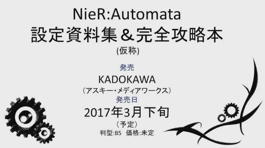 ニーア オートマタ, ニーア ニーアオートマタ体験版のプレイ動画が公開!完全攻略本やビジュアルブックなどの発売も決定!