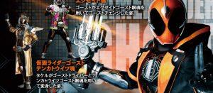 「仮面ライダー平成ジェネレーションズ」 登場ライダーやフォーム、ゴーストゲーマーレベル1など含め一挙公開!