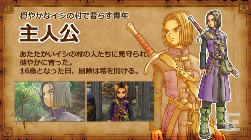 DQXI DQ DQ11 仲間になるキャラクターも分かるOP、新キャラ盗賊「カミュ」も公開!