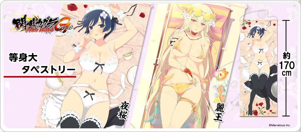 タペストリー 「閃乱カグラ」グッズ 夜桜と麗王の等身大タペストリーが発売決定!