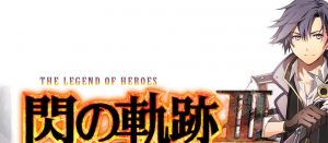 「閃の軌跡3」がPS4専用ゲームとして発売決定!早くもゲーム画面も公開!