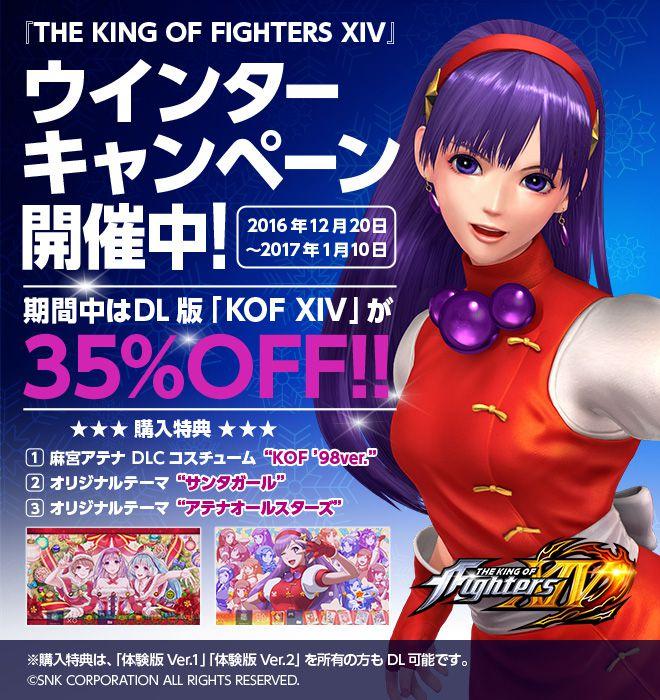 THE KING OF FIGHTERS XIV, THE KING OF FIGHTERS KOF14ダウンロード版が35%OFF、特典として衣装「麻宮アテナKOF'98ver.」が付属!