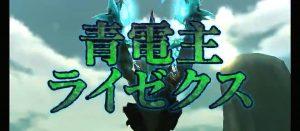 MHXXのレンキンスタイルなどをプレイ動画で紹介!青電主ライゼクス戦収録、二つ名BGMが原種と同じになってる。