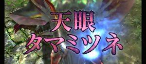 MHXX 新二つ名「銀嶺ガムート」「天眼タマミツネ」「青電主ライゼクス」や、レンキンスタイルも確認できる映像公開