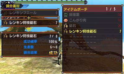 MHXX(モンスターハンターダブルクロス) MHXX 全武器で使える新要素「SP狩技」や、レンキンスタイルの回数ごとの作成アイテムなどが判明!