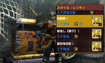 MHXX MHXX 全武器で使える新要素「SP狩技」や、レンキンスタイルの回数ごとの作成アイテムなどが判明!