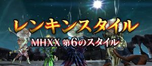 MHXX 新要素「レンキンスタイル」「SP狩技」をプレイ動画で紹介!