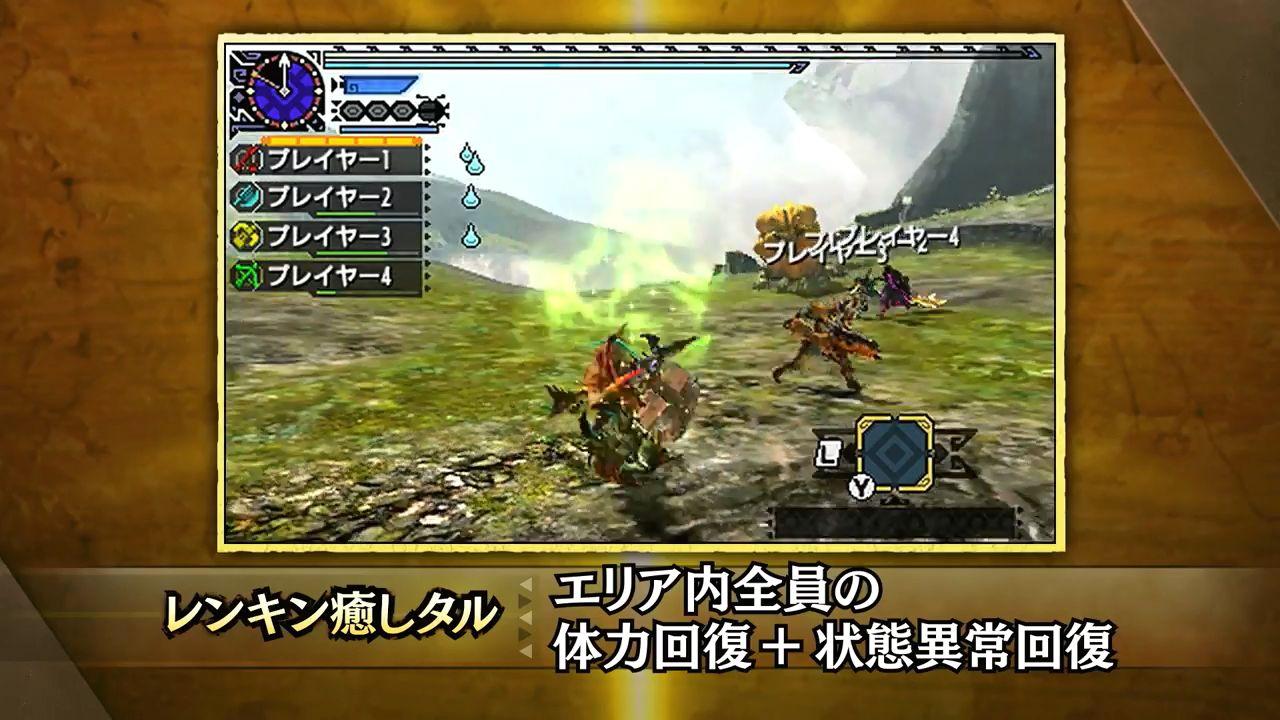 MHXX MHXX 新要素「レンキンスタイル」「SP狩技」をプレイ動画で紹介!
