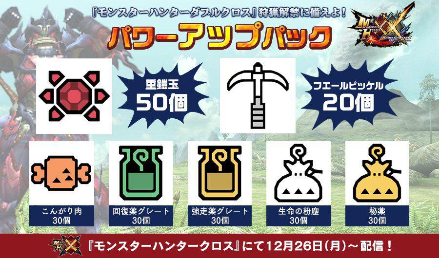 MHXX MHXX発売に備えよ!重鎧玉50個などのアイテムが無料配信開始!