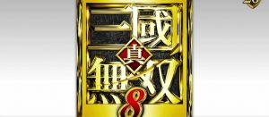 「真・三國無双8」が発売決定!オープンワールド化、中国全体を作る勢いで制作中!新キャラも