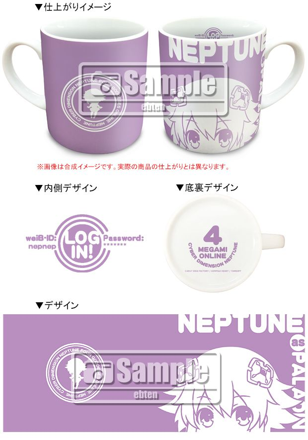 ネプテューヌC91イベントグッズセットが販売!他、マグカップ、お皿、アクリルフィギュアも発売!