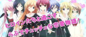 「カオスチャイルド らぶchu☆chu!!」 限定版晩から朝までらぶchu☆chu!!セットや、先駆けTVCMが公開