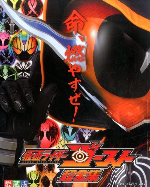 仮面ライダーゴースト 「仮面ライダーゴースト 超全集」は12/10発売!いつもの完全版データブック!