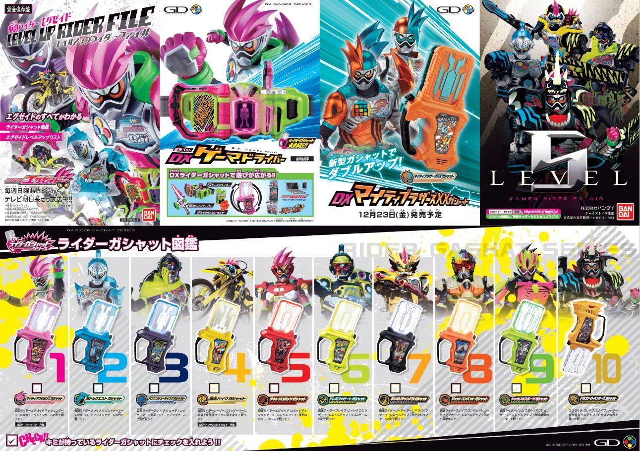 仮面ライダーエグゼイド 「仮面ライダーエグゼイド」これまでの10本のガシャット、レベル5まで総まとめした画像!