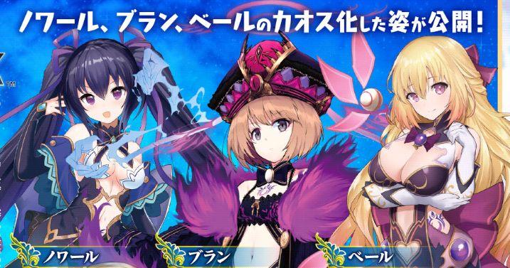 四女神オンライン 「ねぷねぷ☆コネクト カオスチャンプル」 女神前のカオス化キャラクターも登場することが判明!
