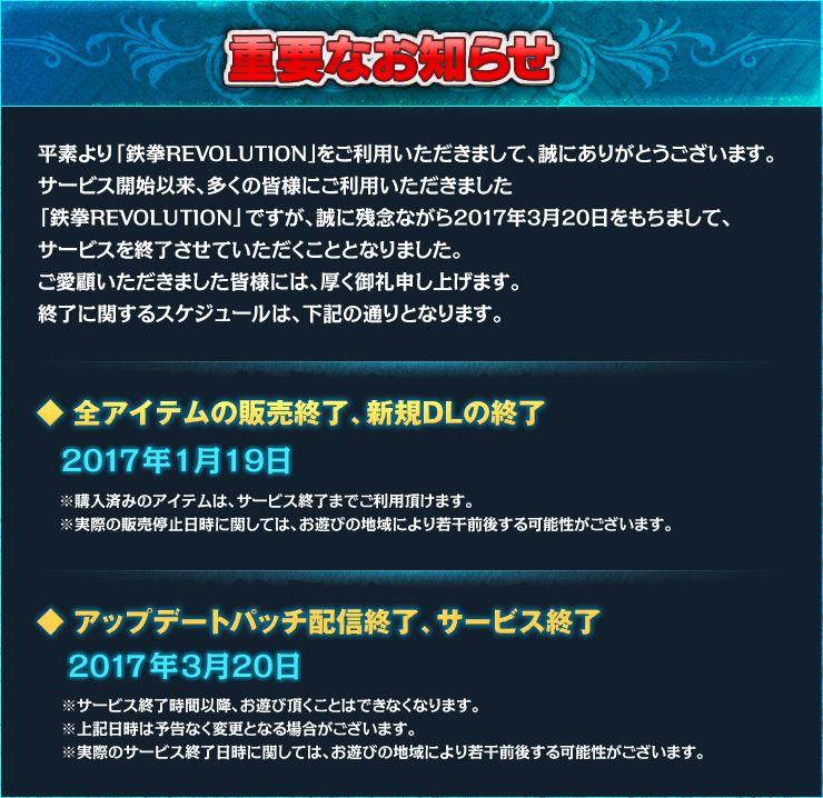 鉄拳レボリューション 鉄拳 PS3「鉄拳レボリューション」が2017年3月20日にサービス終了、エリザもこれで見納めか?