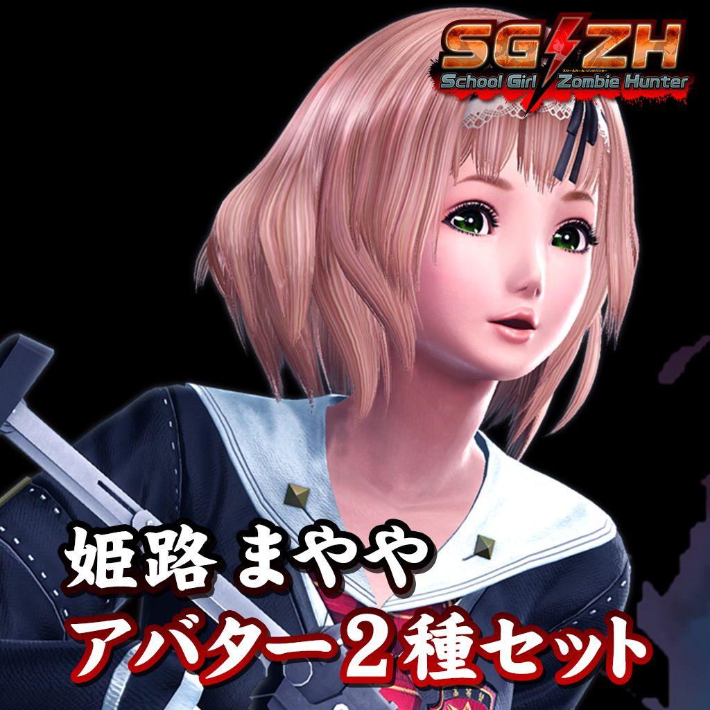 スクールガールゾンビハンター 「スクールガールゾンビハンター」DLC追加衣装「お姉チャンバラZ神楽」「スターフルーツ&メロン」が登場!