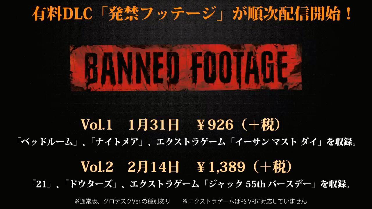バイオハザード7 バイオハザード バイオハザード7DLC「発禁フッテージ Vol.1」、ナイトメアを始めとした3つのコンテンツが収録!