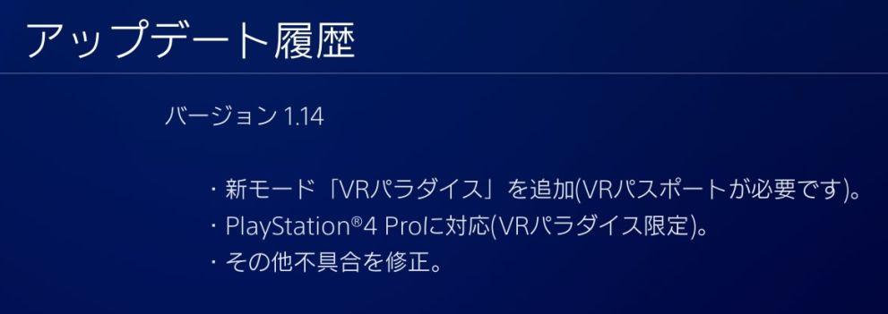 DOAX3 DOAX3 アップデートVer1.14が配信開始!Pro画質対応はVR限定らしい...。