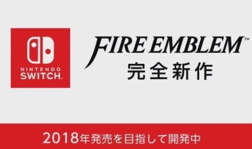 ファイアーエンブレム ファイアーエンブレム無双など、ニンテンドースイッチ&3DS中心に新作が多数発表!
