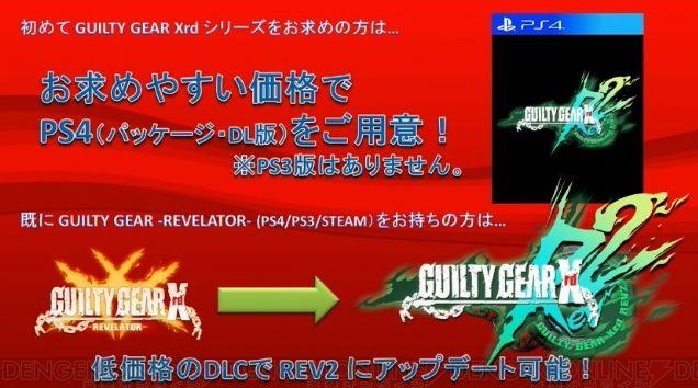 ギルティギア, GGXrdR2 【GGXrdR2】前作持ちアップグレードは2000円!梅喧などのゲームスクショも公開!