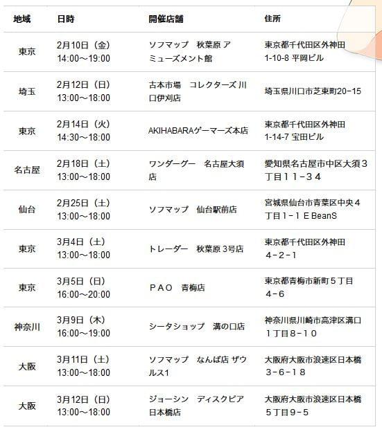 閃乱カグラPBS 閃乱カグラPBS 店頭体験会が開催決定!参加者には詠&日影さんのB2ポスターが貰える!