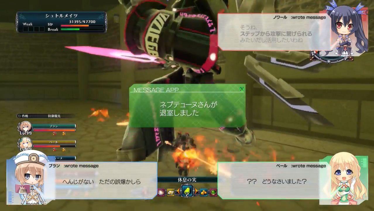 四女神オンライン 「四女神オンライン」 ねぷねぷたちのチャット入りプレイ動画公開!アクション性の高いシステムをチェック!