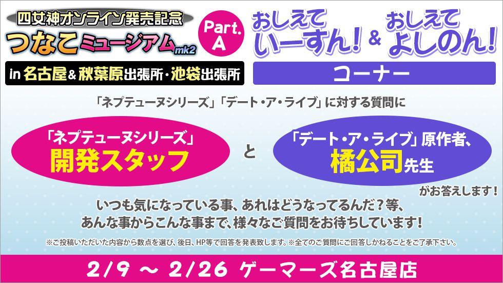 「つなこミュージアムmk2」が開催決定!雪ねぷ限定グッズやつなこくじmk2にも注目!