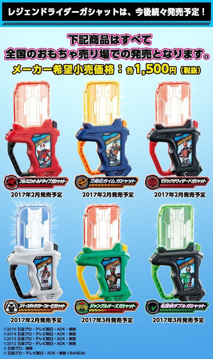 仮面ライダーエグゼイド 仮面ライダーエグゼイド「DXレジェンドライダーガシャット」シリーズが発売!16種類が登場!