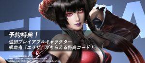 家庭用版鉄拳7の発売日が決定!エリザ参戦&初回特典に決定!今回は有料DLCありっぽい…。
