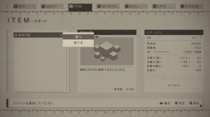 ニーア オートマタ, ニーア ニーアオートマタ オンライン要素「義体」あり!DLC情報やよくありそうな質問など!