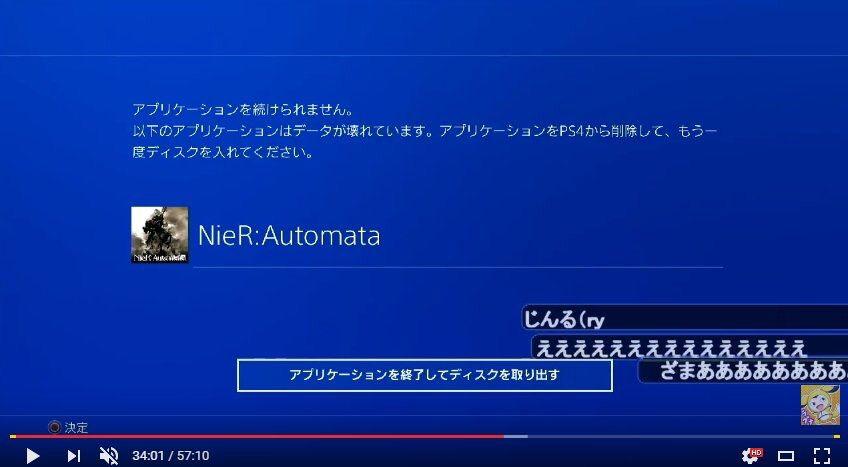 ニーア オートマタ ニーア 【バグ】ニーアオートマタ アプリケーション破損や進行不能不具合が報告される。