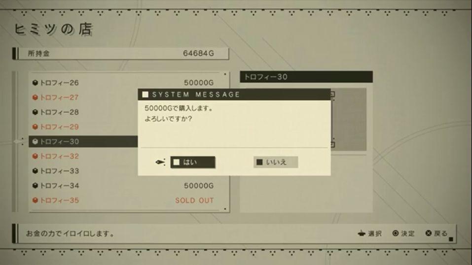 ニーア オートマタ ニーア 【朗報?】ニーアオートマタトロフィーコンプリートまで、ゲーム内通貨で買える仕様に