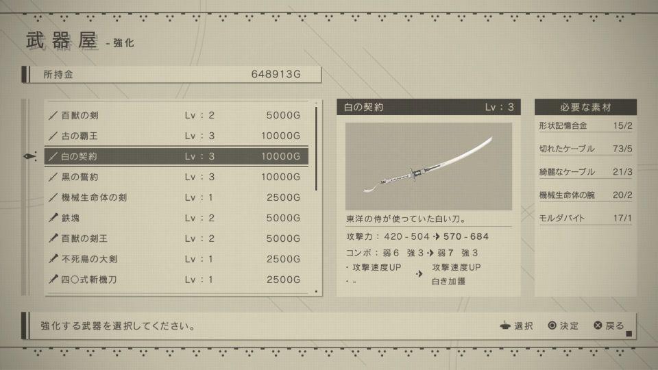 ニーア オートマタ ニーア 【攻略】ニーアオートマタで武器最終強化、レベル4にできる「森の城の武器屋」場所