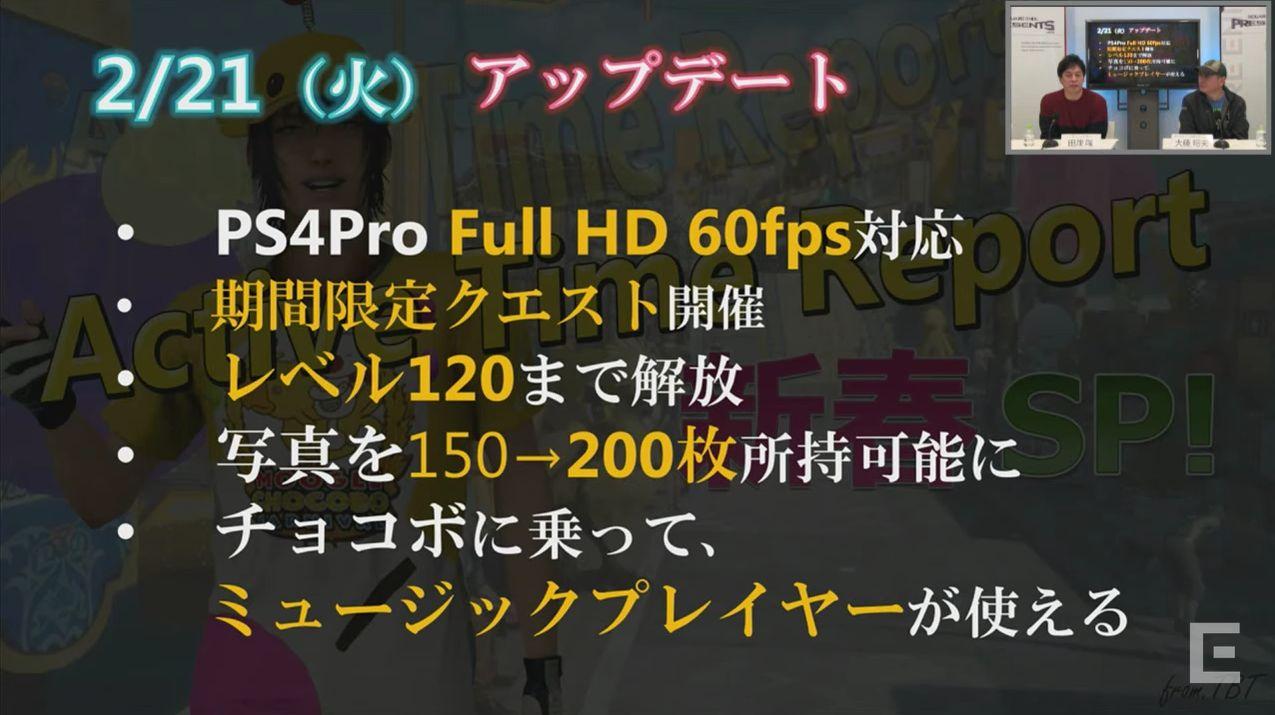 FF15, FF FF15アップデート、Pro版60fps対応や最大レベル120まで開放など!3/28には無料でグラディオをチャプ13でプレイ可能に!