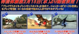 MHXX体験版配信決定!ブレイヴスタイルとレンキンスタイルが自宅でプレイ可能!