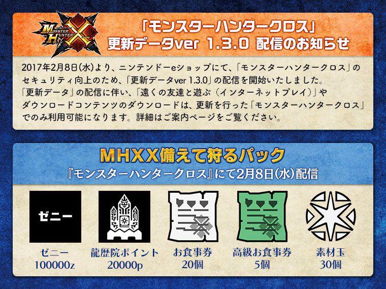 MHXX MHX、Ver1.30が配信開始!「MHXX備えて狩るパック」も登場!