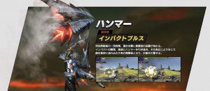 MHXX MHXXハンマー「インパクトプルス」 狩技ゲージは中、効果長い、火力も上がると朗報ばかり!