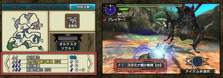 MHXX, MH MHXX 狩猟笛の譜面旋律効果を下画面に表示可能に!メニュー開かなくても確認できるように
