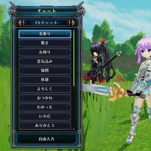 四女神オンライン 「四女神オンライン」 チャットの方法や、キャラクターカスタマイズの方法!他のネプレイヤーに見せつけよう!