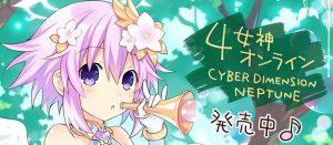 「四女神オンライン」出荷本数5万本突破!売上に直結すればネプシリーズ歴代第1位に!!