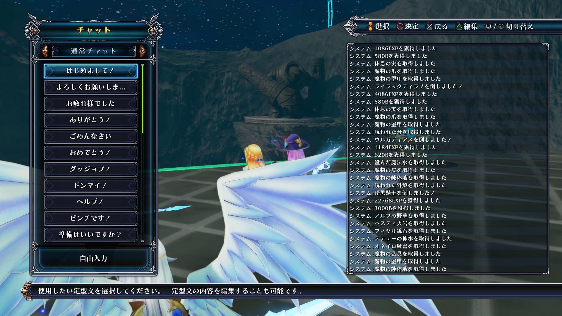 四女神オンライン 【攻略】「四女神オンライン」 体力や攻撃力など、最大値アップ系アイテムでステータスを底上げ!